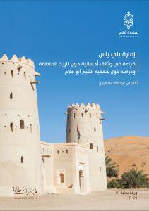 قراءة في وثائق أحسائية حول تاريخ المنطقة ،ودراسة حول شخصية الشيخ أبو فلاح