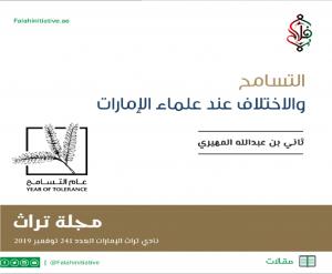 مقال التسامح والاختلاف عند علماء الإمارات