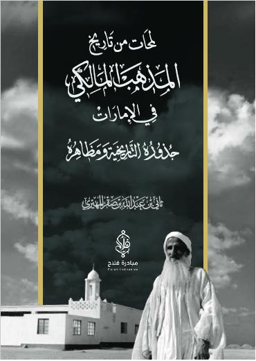 كتاب لمحات من تاريخ المذهب المالكي